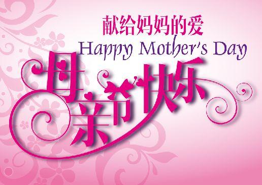 母亲节快乐文字模板psd素材粉色花纹背景献给妈妈的
