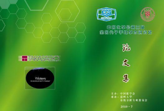 分子化学论文集封面模板psd素材中国分子化学研讨会文集封面模板