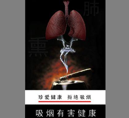 戒烟海报模板psd素材吸烟有害健康熏黑的肺部图片拒绝吸烟x展板模板