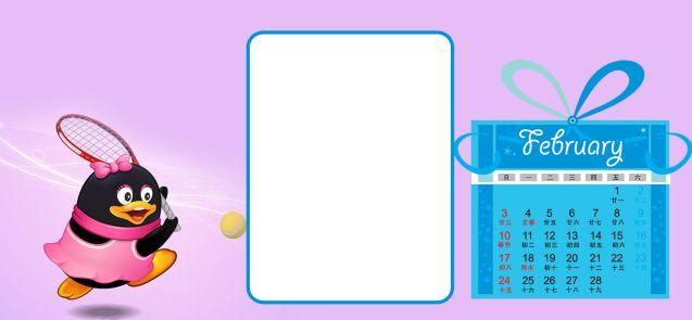 可爱的QQ运动会2013年卡通风格台历模板素材二月(含封面共13P) 本系列共13个模板,psd分层格式,全部可以免费下载,值得收藏。 PSD--Photoshop Document(PSD),是著名的Adobe公司的图像处理软件Photoshop的专用格式。这种格式可以存储Photoshop中所有的图层,通道、参考线、注解和颜色模式等信息。在保存图像时,若图像中包含有层,则一般都用Photoshop(PSD)格式保存。PSD格式在保存时会将文件压缩,以减少占用磁盘空间,但PSD格式所包含图像数据信息较