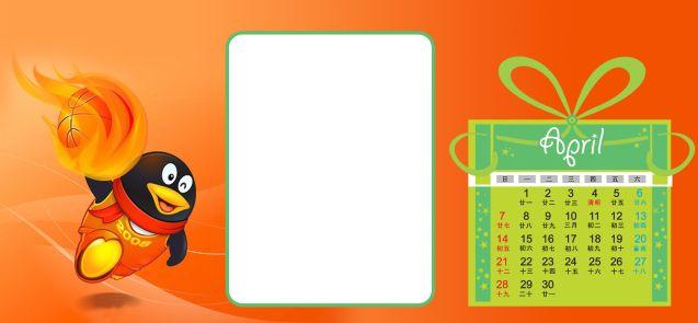 可爱的QQ运动会2013年卡通风格台历模板素材四月(含封面共13P) 本系列共13个模板,psd分层格式,全部可以免费下载,值得收藏。 PSD--Photoshop Document(PSD),是著名的Adobe公司的图像处理软件Photoshop的专用格式。这种格式可以存储Photoshop中所有的图层,通道、参考线、注解和颜色模式等信息。在保存图像时,若图像中包含有层,则一般都用Photoshop(PSD)格式保存。PSD格式在保存时会将文件压缩,以减少占用磁盘空间,但PSD格式所包含图像数据信息较