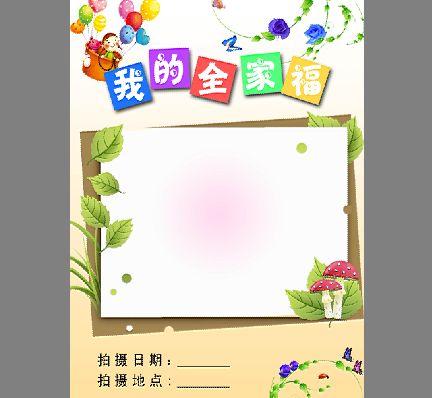 我的全家福可爱的儿童全家福照片边框模板下载可放1