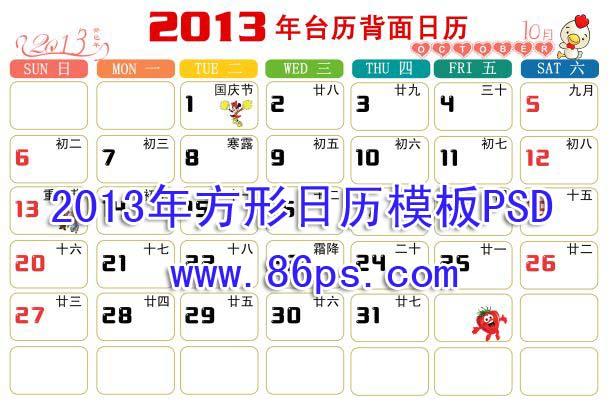 蛇年2013日历模板psd素材精美2013年方形形日历条模板1 12月共12个图片