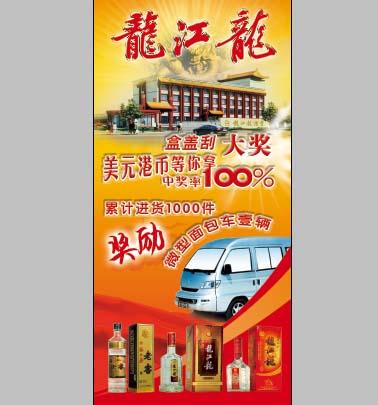 过江龙白酒批发部促销活动海报x展板抠好的白酒汽车psd素材