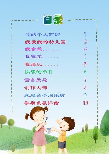 12月更新影楼儿童相册模板幼儿园成长册系列七儿童