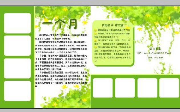 9月更新影楼经典儿童相册模板成长记录系列儿童相册psd模板免费下载一