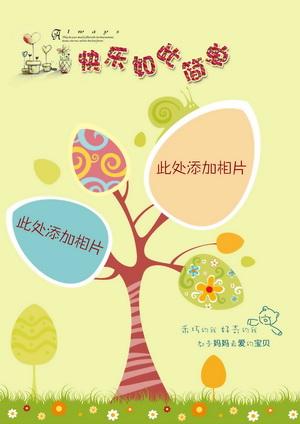 a4幅面高清幼儿园宝宝成长纪念册psd模板之快乐如此