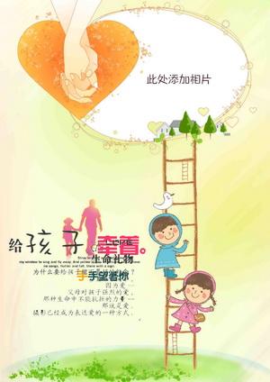 a4幅面高清幼儿园宝宝成长纪念册psd模板之牵着手望着