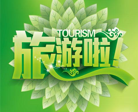 旅游啦矢量风格树叶花朵背景绿色旅行社宣传x展板psd模板素材下载