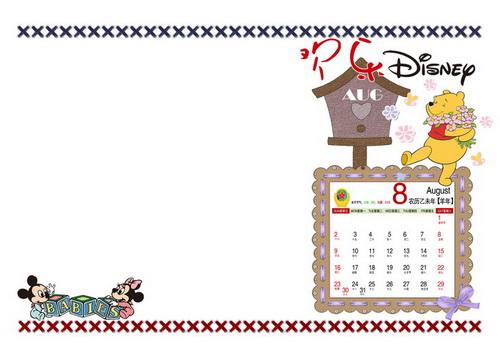 2015年精品卡通风格儿童台历模板{欢乐迪斯尼}系列全套13p免费下载