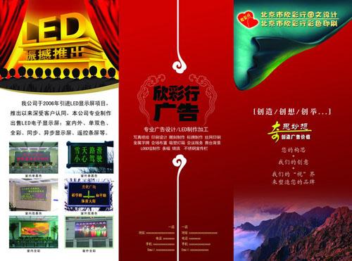 广告公司led显示屏产品宣传单dm三折页模板psd素材免费下载