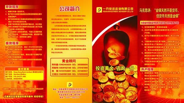 黄金投资理财公司金融产品宣传单dm三折页模板psd素材