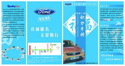 随行福特汽车4s店宣传单dm三折页模板psd素材免费下载,全部分层设计图片