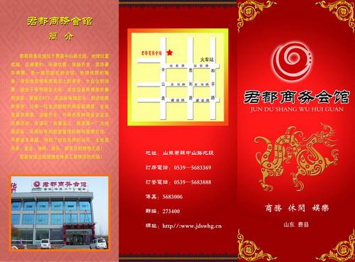 红色风格君度商务会馆宾馆宣传单dm三折页模板psd素材