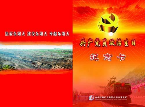 红日东升共产党员政治生日纪念卡宣传单dm三折页模板psd素材免费下载