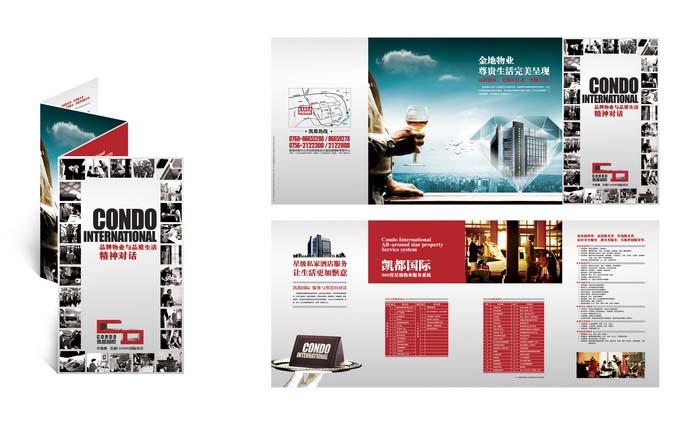 金地物业凯都国际商务楼盘宣传单dm三折页模板psd素材免费下载