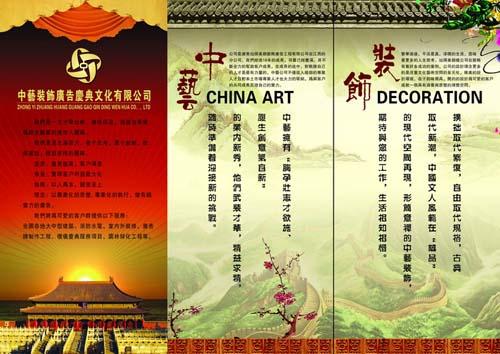 中国风古典风格中艺装饰公司业务宣传单dm三折页模板psd素