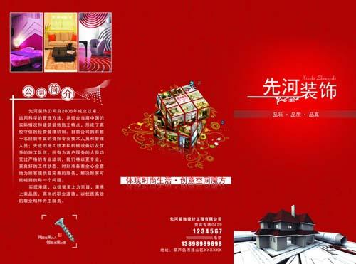 红色时尚风格先河装饰公司宣传单dm三折页模板psd素材免费