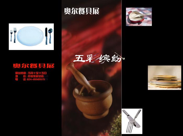 奥尔餐具产品展示宣传单dm三折页模板psd素材免费下载,全部分层设计