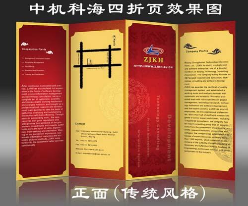 中机科海折页效果图红色传统风格公司宣传单dm三折页