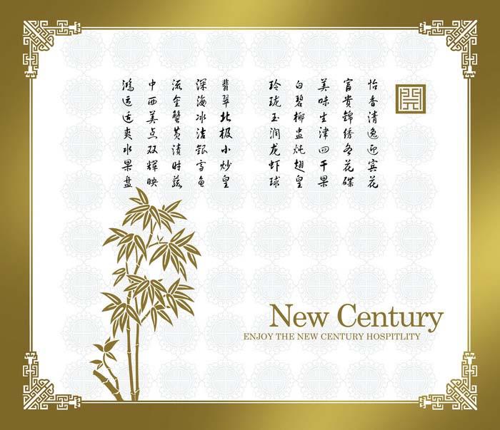金色竹子背景书法家文字新世纪公司介绍宣传单DM三折页模板PSD素材免费下载