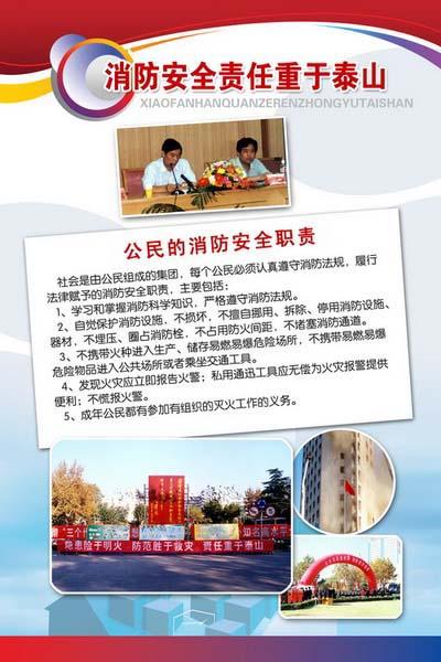 07-16 消防科普展板大学生集体宿舍防火要求介.