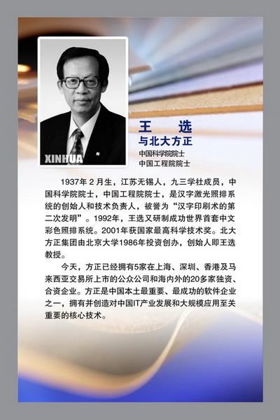 学校励志展板中科院院士北大方正董事长王选生平记事介绍psd素材免费