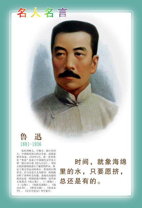 鲁迅生平_鲁迅的生平简介-鲁迅生平简介