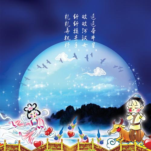 景卡通牛郎织女鹊桥相会场景七夕情人节psd模板素材免费下载图片