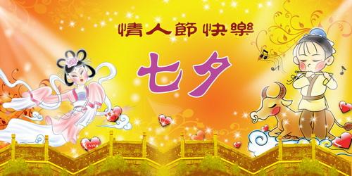 橙色背景卡通牛郎织女鹊桥相会场景七夕情人节psd模板素材免费下载图片