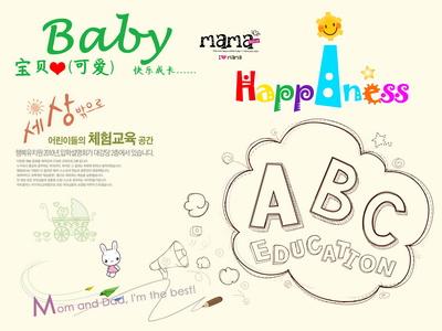 儿童模板艺术字可爱宝贝happymama等漂亮的儿童艺术字