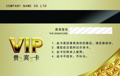 vip卡模板psd素材金色浮雕纹理高档会员卡贵宾卡模板背面免费下载三