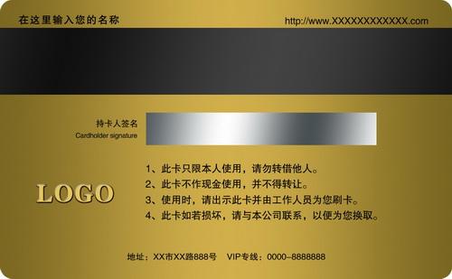 vip卡模板psd素材简洁金色风格会员卡贵宾卡模板背面免费下载