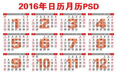 00 mb  更新时间: 2015-11-12 软件类别:2016猴年日历方形psd  软件图片