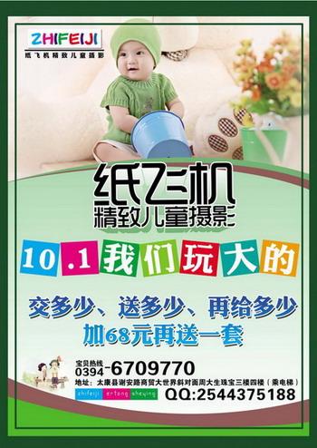 1我们玩大的纸飞机儿童影楼国庆促销活动dm宣传单psd素材免费下载正面