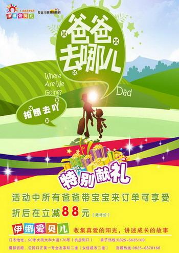 软件类别:儿童影楼dm  软件语言:简体中文】 本模板是儿童dm传单大全