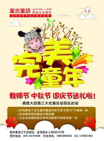 完美童年教师节中秋夜国庆节而儿童影楼dm宣传单psd素材免费下载