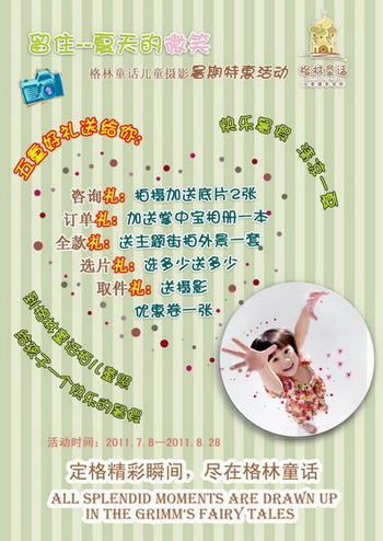创意心形文字儿童摄影暑期特惠活动dm宣传单psd素材免费下