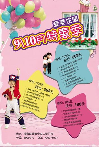 9-10月特惠季国庆中秋儿童影楼促销活动dm宣传单psd