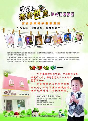 糖果世家专业儿童摄影促销活动dm宣传单psd素材免费下载