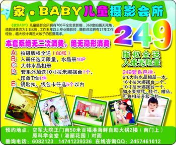 baby儿童摄影会所促销活动dm宣传单psd素材免费下载