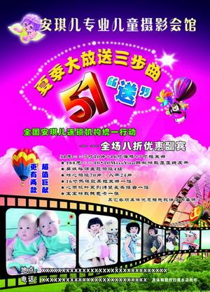 安琪儿专业儿童摄影夏季51送促销活动dm宣传单psd素材免