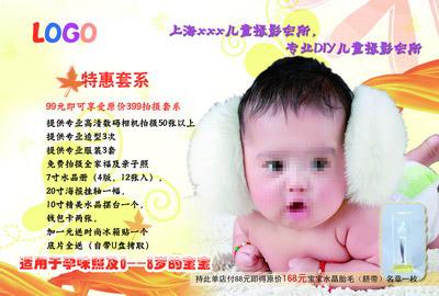 專業diy兒童攝影會所促銷活動dm宣傳單psd素材免費
