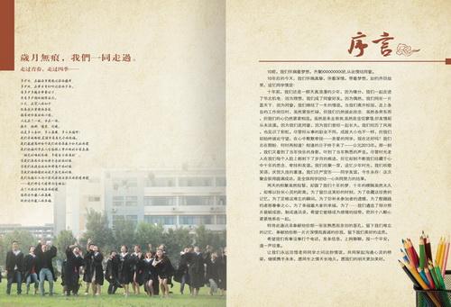 2015毕业纪念册大全-《岁月如歌二》系列竖版