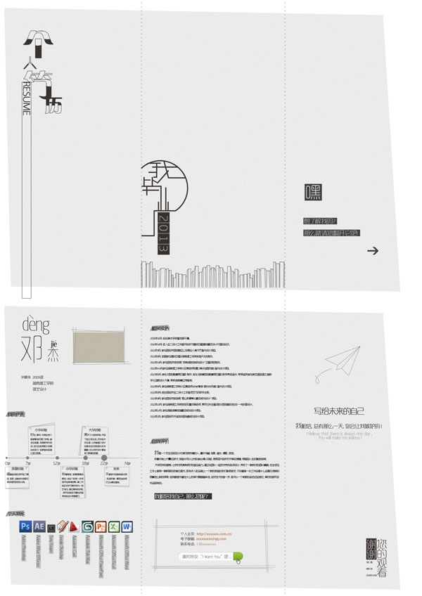 创意三折页个性求职个人简历模板psd素材免费下载图片