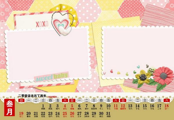 2016-07-02 软件类别:2017儿童台历模板  软件语言:简体中文】 本图片