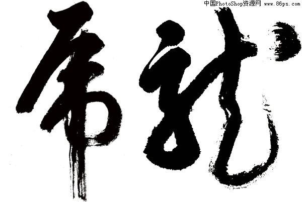 任龙霞的书法字体怎么写好写?图片