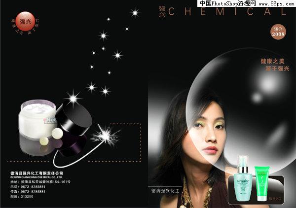 cdr格式一款化妆品封面广告设计矢量素材免费下载