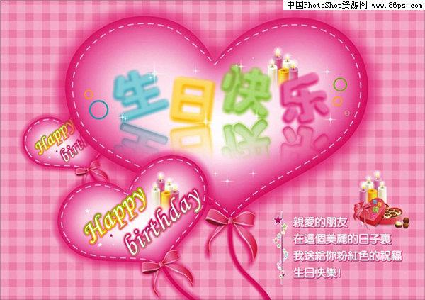 ai格式cdr格式一款温馨可爱的生日贺卡矢量