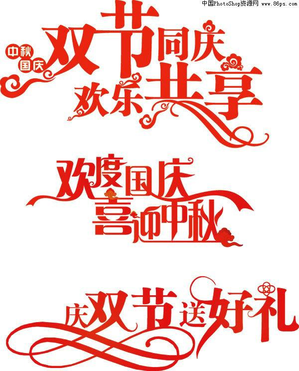 AI格式欢度国庆喜迎中秋艺术字矢量素材免费下载